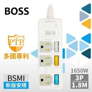 【TRENY直營】BOSS 4開3插3P高溫斷電延長線-1.8米 最新法規 防火材質 3000萬責任 2459
