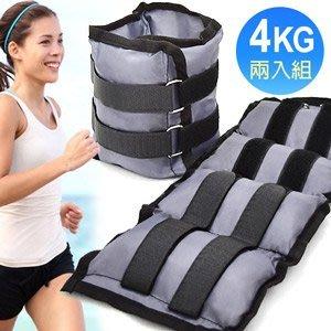 負重4KG綁手沙包4公斤綁腿沙包重力沙包沙袋手腕綁腳沙包鐵沙輔助舉重量訓練配件運動用品健身C109-5320【推薦+】