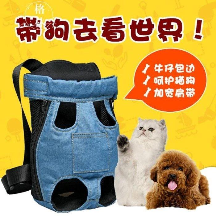 寵物包狗包牛仔雙肩貓包狗狗透氣旅行便攜包外出背包胸前