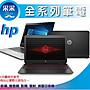 【采采3C】HP Pavilion 15- cs3114TX﹝i7- 10...