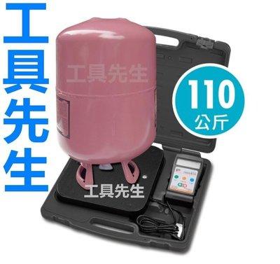 含稅價【工具先生】冷媒回收電子秤。冷煤充填計量電子秤。瓦斯磅秤。電子秤。電子磅秤