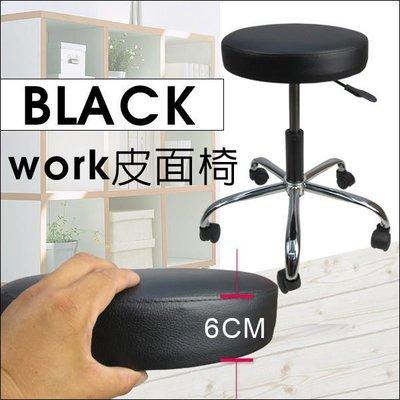 *好實在*325工作皮面椅 氣壓升降 吧檯椅 洽談椅 休閒椅(黑色)