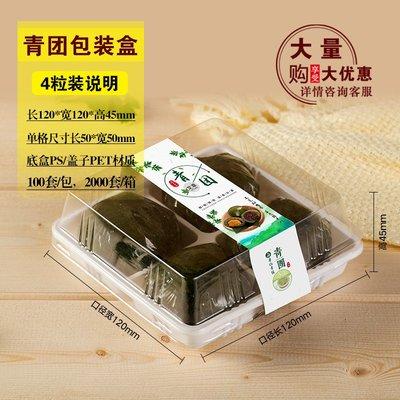 哈尼店鋪*青團盒艾草四格雪媚娘盒糯米糍月餅蛋黃酥西點吸塑烘焙包裝50個優惠推薦