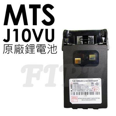 《實體店面》MTS J10VU 原廠鋰電池 無線電 1500mAh TRAP A1443  1500mAh  對講機