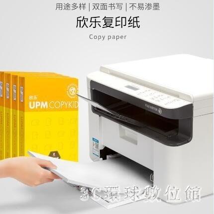 A4紙欣樂a4復印紙80g打印整箱a四紙一包500張白紙a4草稿紙學生辦公用紙 LH6336