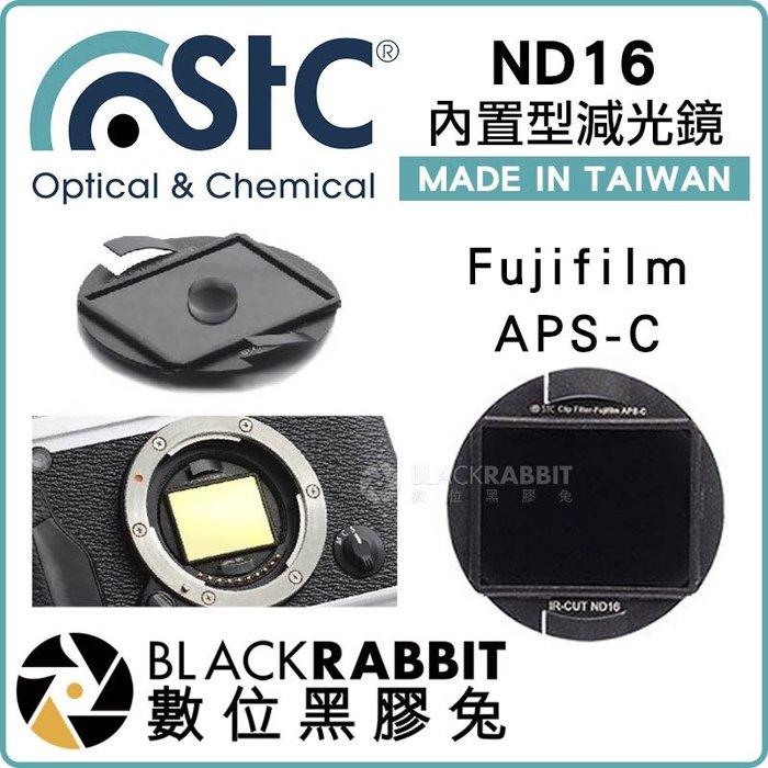 數位黑膠兔【 STC ND16 零色偏 減光鏡 內置型 Fujifilm APSC 】 ND鏡 濾鏡 相機 長曝光 日出