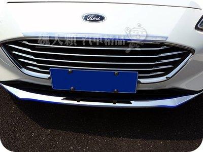 【魏大顆 汽車精品】Focus 5D/4D(19-)專用 不鏽鋼水箱罩上飾條ー水箱罩飾條 中網飾條 前飾條 Mk4