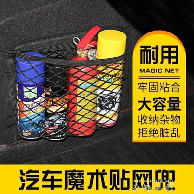 999汽車魔術貼網兜後備箱粘貼車載固定網收納儲物袋通用型車用置物袋下單後請備註顏色尺寸
