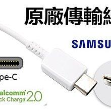Samsung三星 Type C 原廠傳輸線 快速充電 快充 充電線 QC 2.0 NOTE 8 S9+ S8+