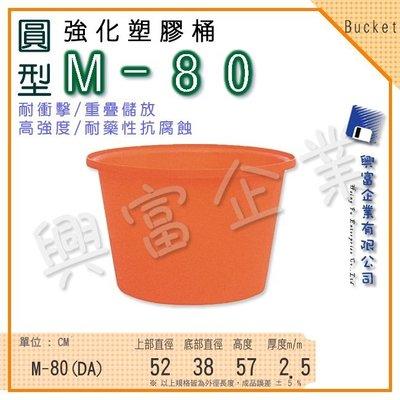 ~興富~強化塑膠桶 圓形 M~80、萬能桶、普利桶、耐酸桶、水桶、布車桶、運輸桶