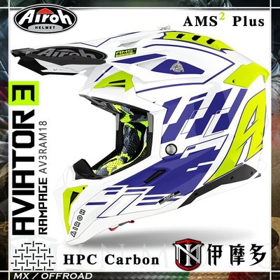 伊摩多※義大利AIROH AVIATOR 3 頂款 越野帽 磁扣內襯 HPC碳纖維 Rampage AV3RAM18 藍