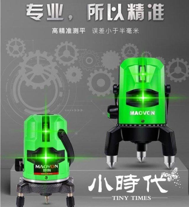 綠光水平儀激光2線3線5線平水儀高精度紅外線自動打線投線儀