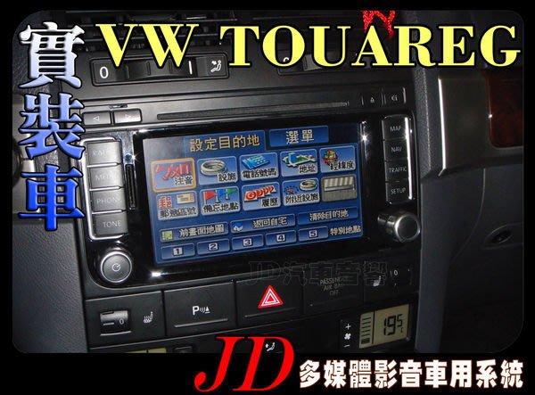 【JD 新北 桃園】VW VW TOUAREG PAPAGO 導航王 HD數位電視 360度環景系統 BSM盲區偵測 倒車顯影 手機鏡像。實車安裝 實裝車