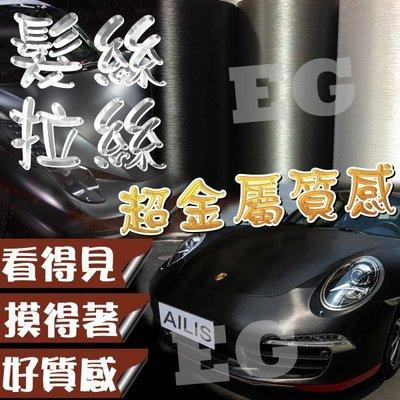 買就送刮板 G9A42 最新款 髮絲 拉絲 髮絲膜 碳纖維貼紙 透氣槽 1才只要12元 黑 銀 灰 車膜 超熱賣 閃點