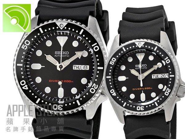 【蘋果小舖】 SEIKO 精工海馬 DIVER'S 機械式橡膠帶對錶-黑 SKX007/SKX013