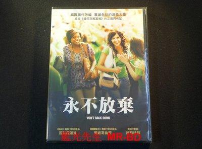 [DVD] - 永不放棄 Won't Back Down ( 迪昇正版 )