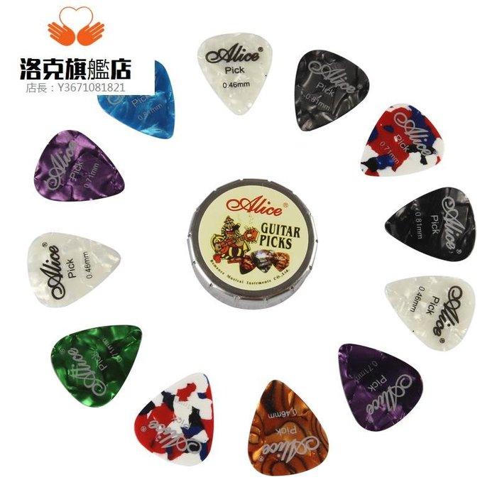 預售款-LKQJD-愛麗絲盒裝吉他撥片 彩色小鐵盒裝賽璐璐電吉他彈片防滑個性
