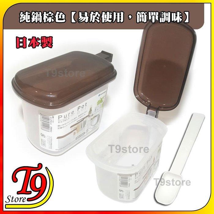 【T9store】日本製 純鍋棕色【易於使用,簡單調味】