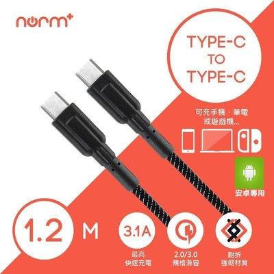 PinkBee☆【norm+】Tim哥嚴選 Type-C to Type-C 超耐折充電傳輸線 1.2米 安卓專用*現貨