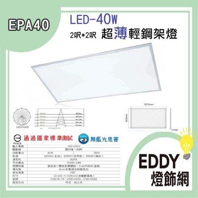 新品【EDDY燈飾網 】(EPA40) LED-40W 2呎*2呎 超薄輕鋼架燈 鋁合金一體成型 無螺絲 LED平板燈