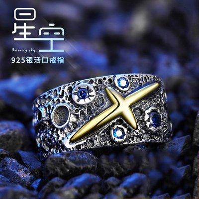 加恩星空藍戒指男純銀單身霸氣潮人男士個性泰銀復古開口加寬韓版潮男jia7
