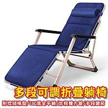 H&C 【多段可調式躺椅】(附枕頭棉墊/加粗雙方管/180度全平躺/鋼管支撐)摺疊椅/躺椅/折疊床/戶外椅/休閒椅