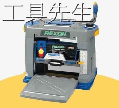 含稅價/AP3300【工具先生】力山 REXON 桌上型 電動 刨木機。電刨/鉋木機。電鉋