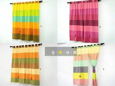 £溫飾效應…『F010』印度進口 純棉簡約窗簾..色塊 一件699元 6色款 .