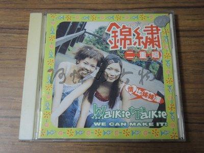 【阿輝の古物】CD_錦繡二重唱 情比姊...