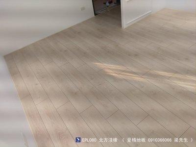 ❤♥《愛格地板》EGGER超耐磨木地板,「我最便宜」,「EPL080北方淺橡」,「現場完工照片」08002