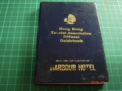 早期懷舊收藏《香港HONG KONG HARBOUR HOTEL 指南手冊》內有許多香港早期照片【CS 超聖文化讚】