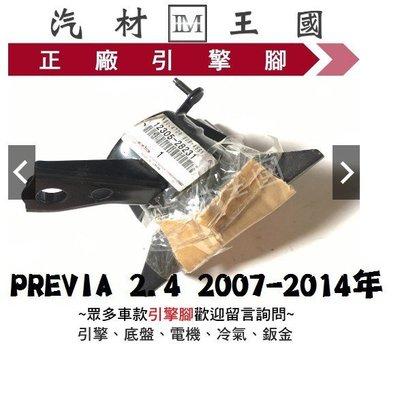 【LM汽材王國】 引擎腳 PREVIA 2.4 2007-2014年 右(二傳) 日本件 正廠 原廠 TOYOTA 豐田