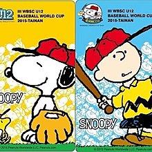 IPASS 一卡通  2015世界盃少棒賽一卡通 史奴比一卡通、查理布朗一卡通 兩款可挑 SNOOPY一卡通