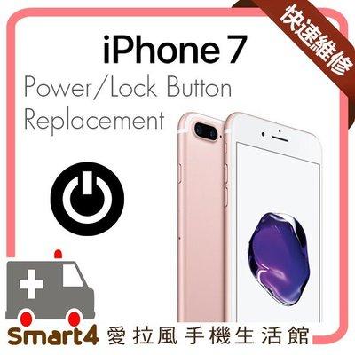 【愛拉風】台中手機現場維修 iPhone7 開機鍵故障 音量鍵 閃光燈無作用 ptt推薦店家 品質好速度快