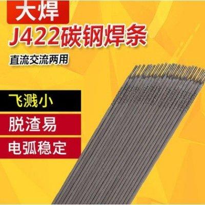 (壹時尚)碳鋼電焊條 2.5 3.2 4.0焊條J422生鐵大橋A102不銹鋼焊條 彰化縣