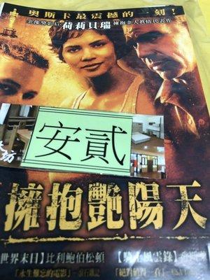 萊壹@51568 DVD【擁抱豔陽天】 全賣場台灣地區正版片