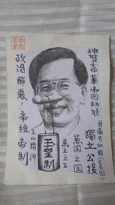 陳水扁廣告 台北畫會 插圖