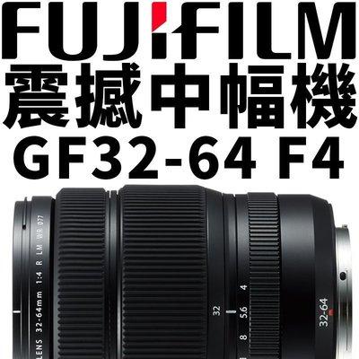【新鎂-來電詢問另有優惠】富士 Fujifilm 公司貨 GF32-64mm F4 R LM #GF 32-64mm