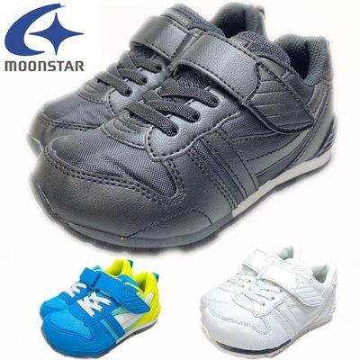 Moonstar 矯正鞋 HI系列 男童運動鞋 月星 機能鞋 carrot 全黑 全白 黑色 白色