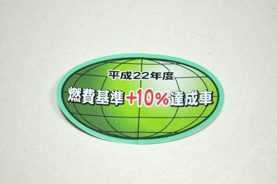 【翔浜車業】日本純㊣SUZUKI 平成22年 燃費基準+10%達成車貼紙