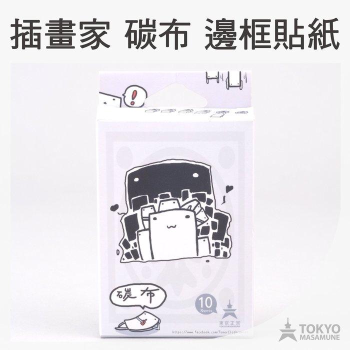 【東京正宗】獨家 限量 插畫家 碳布 邊框貼紙 邊框貼 拍立得 底片 MINI系列 適用