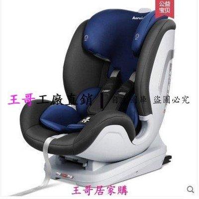 【王哥】兒童安全座椅汽車用 嬰兒車載寶寶坐椅0-4-6-9-12歲isofix硬接口DX-118950
