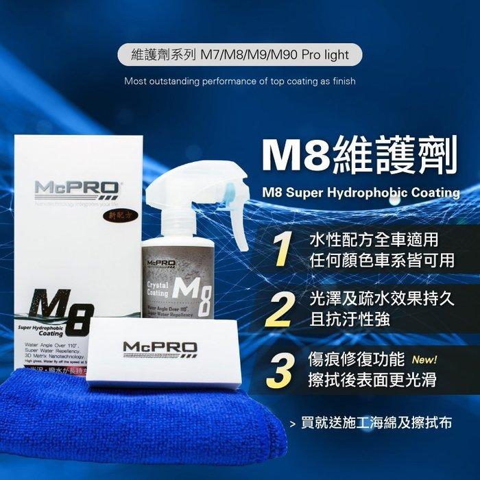 McPRO M8爆潑水鍍膜維護劑(好友分享包 250ml *2支裝)再送珊瑚絨布$180