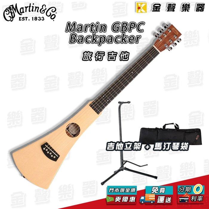 【金聲樂器】Martin GBPC Backpacker 旅行吉他 贈 琴架 琴袋 ( 小吉他 民謠吉他 )