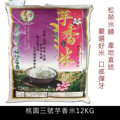 白米~ 桃園三號米 芋香米 12KG 原價650元 促銷價590元