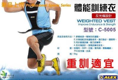 【ALEX】C-5005 體能訓練衣