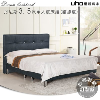 皮床【UHO】(預購品)丹尼斯-3.5尺單人貓抓皮床組(床頭片+床底)
