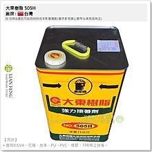 【工具屋】*含稅* 大東樹脂 505H*15KG 強力接著劑 油性膠 黃糊 強力膠 EVA 尼龍 皮革 PU