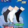 【e`Best 貝絲特彈性襪】抗菌防臭健康機能寬口襪 [3入組]