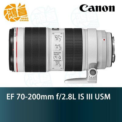 【鴻昌現貨】CANON EF 70-200 mm f/2.8 L IS III USM 佳能公司貨 三代鏡 小白三